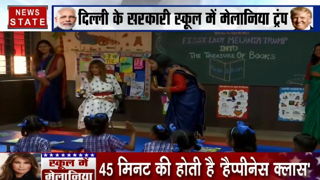 Namaste Trump Live: दिल्ली के सरकारी स्कूल में हैप्पीनेस क्लास में पहुंची मेलानिया ट्रंप