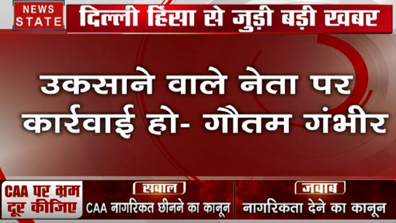 दिल्ली हिंसा पर गौतम गंभीर का बड़ा बयान- उकसाने वाले नेता पर कार्रवाई हो