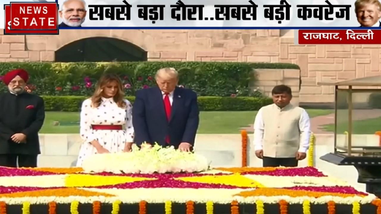 Namaste Trump Live: राजघाट पर ट्रंप ने दी महात्मा गांधी को श्रद्धांजलि, पत्नी मेलानिया संग किया पौधारोपण