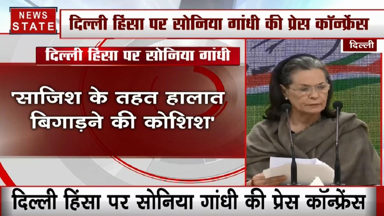 दिल्ली हिंसा पर सोनिया गांधी की प्रेस कॉन्फ्रेंस- गृहमंत्री दें इस्तीफा, सोची समझी साजिश है ये
