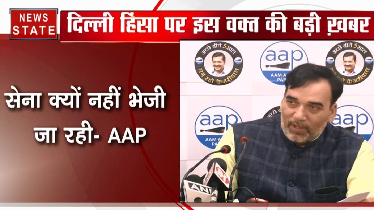 दिल्ली हिंसा पर AAP नेता गोपाल राय का बयान- कम पुलिस व्यवस्था के चलते बिगड़े हालात