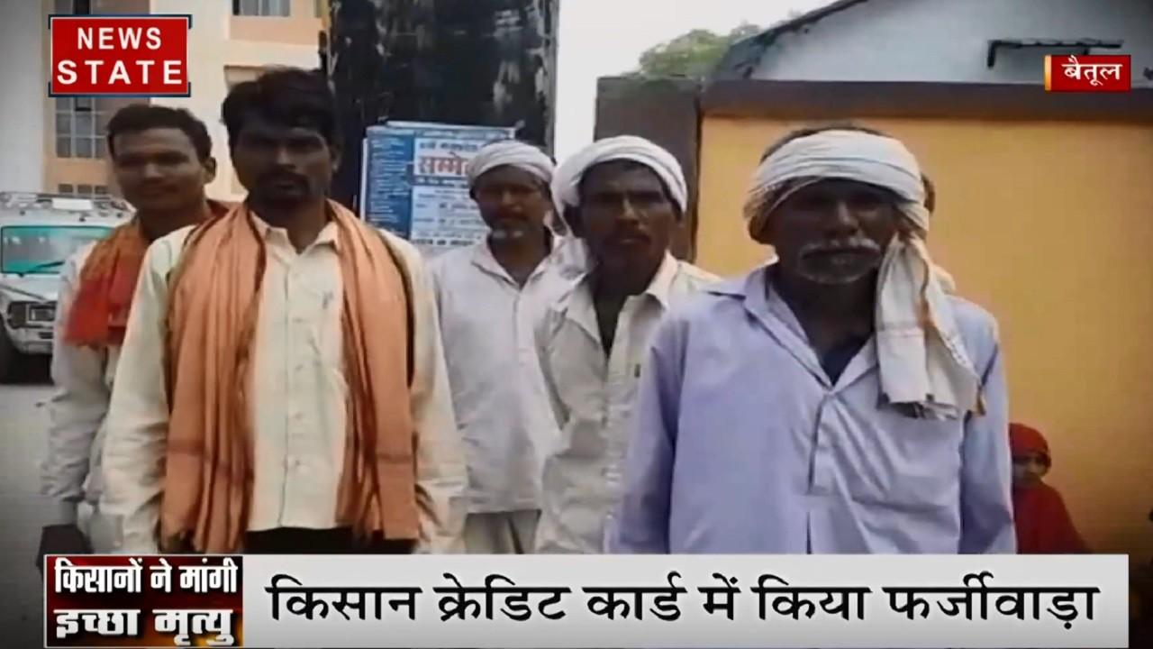 MP: आदिवासी किसानों ने मांगी इच्छामृत्यु, कांग्रेस नेता पर क्रेडिट कार्ड में फर्जीवाड़ा करने का आरोप