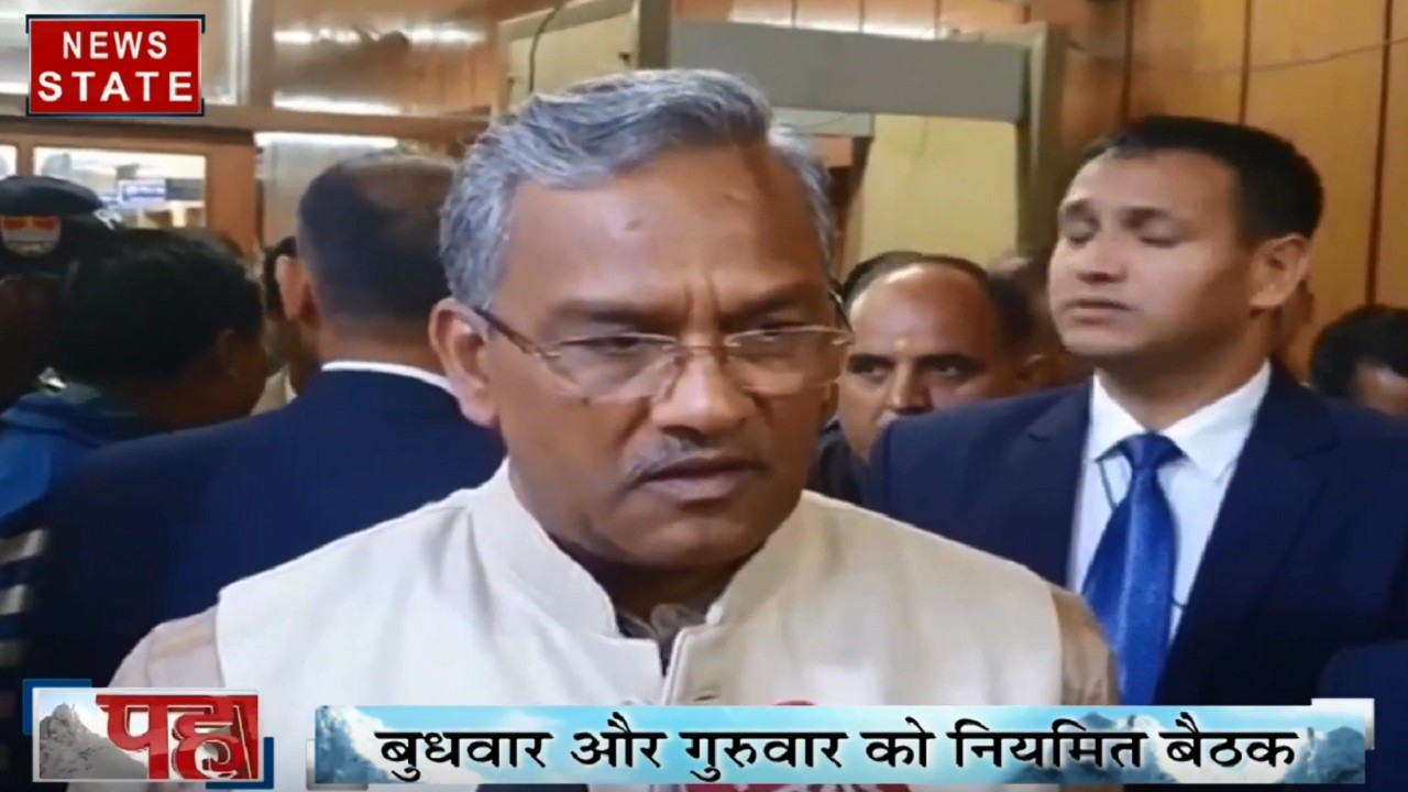 Uttarakhand: सीएम त्रिवेंद्र रावत ने सुनी जनता की समस्याएं, बुधवार- गुरुवार को होगी नियमित बैठक