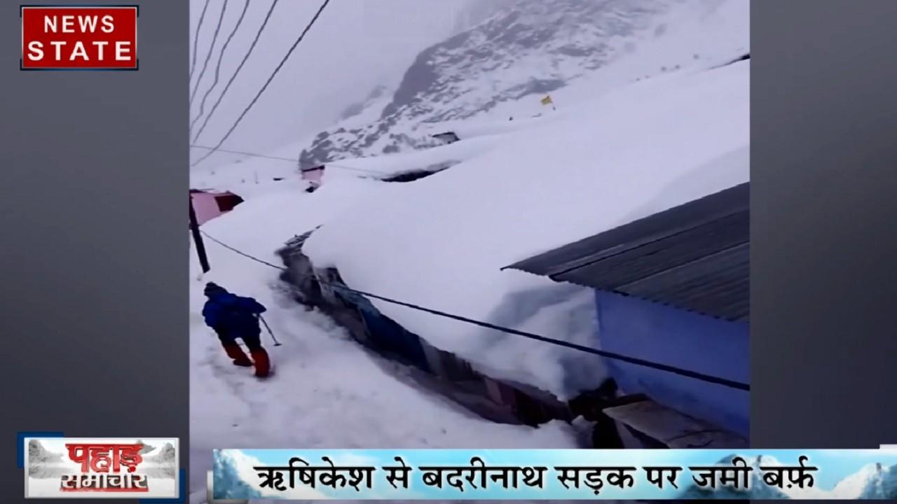 ऋषिकेश से बदरीनाथ तक सड़क पर जमी 5 फीट मोटी बर्फ, लोगों की बढ़ी परेशानी