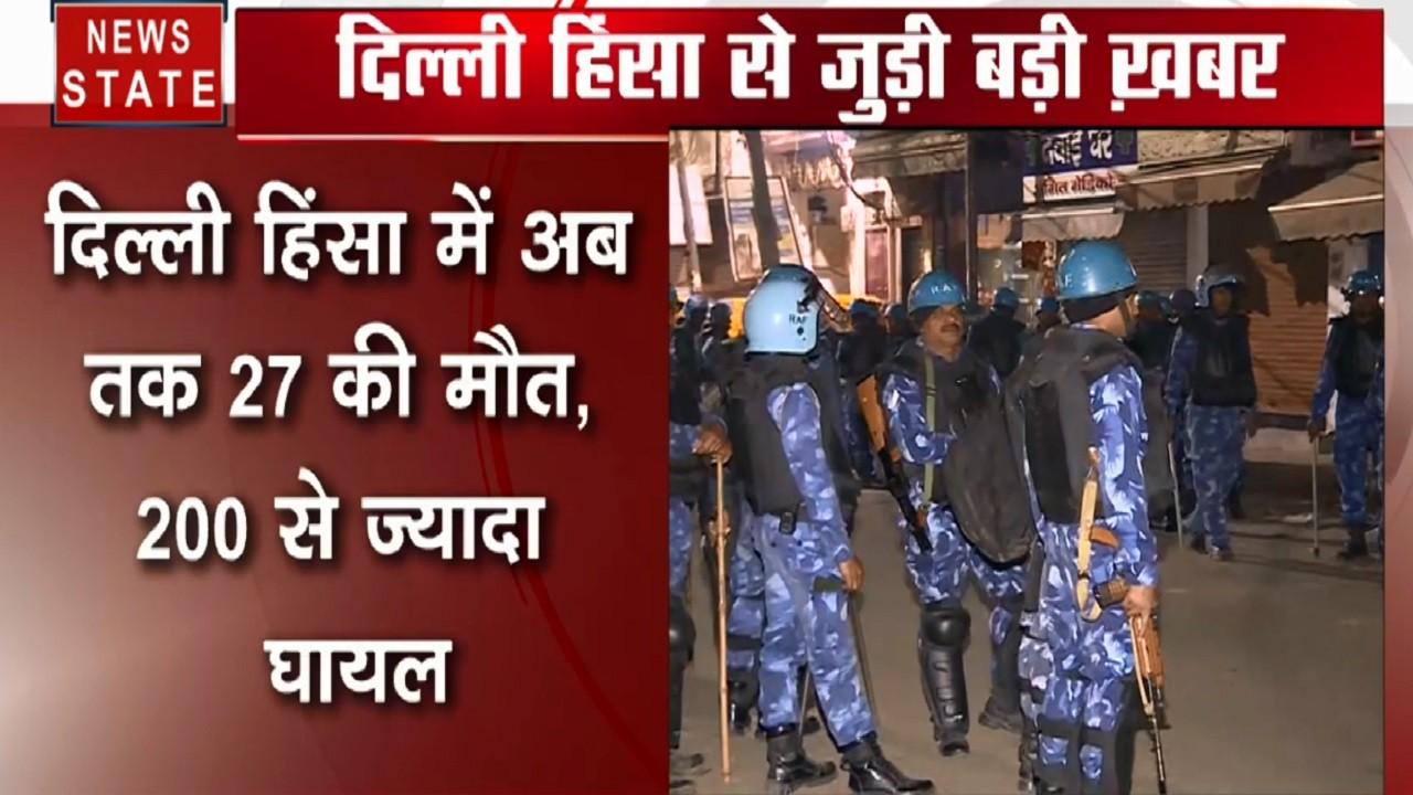 नार्थ ईस्ट दिल्ली में आज CBSE की परीक्षाएं टली, अबतक 27 लोगों की मौत, 200 घायल