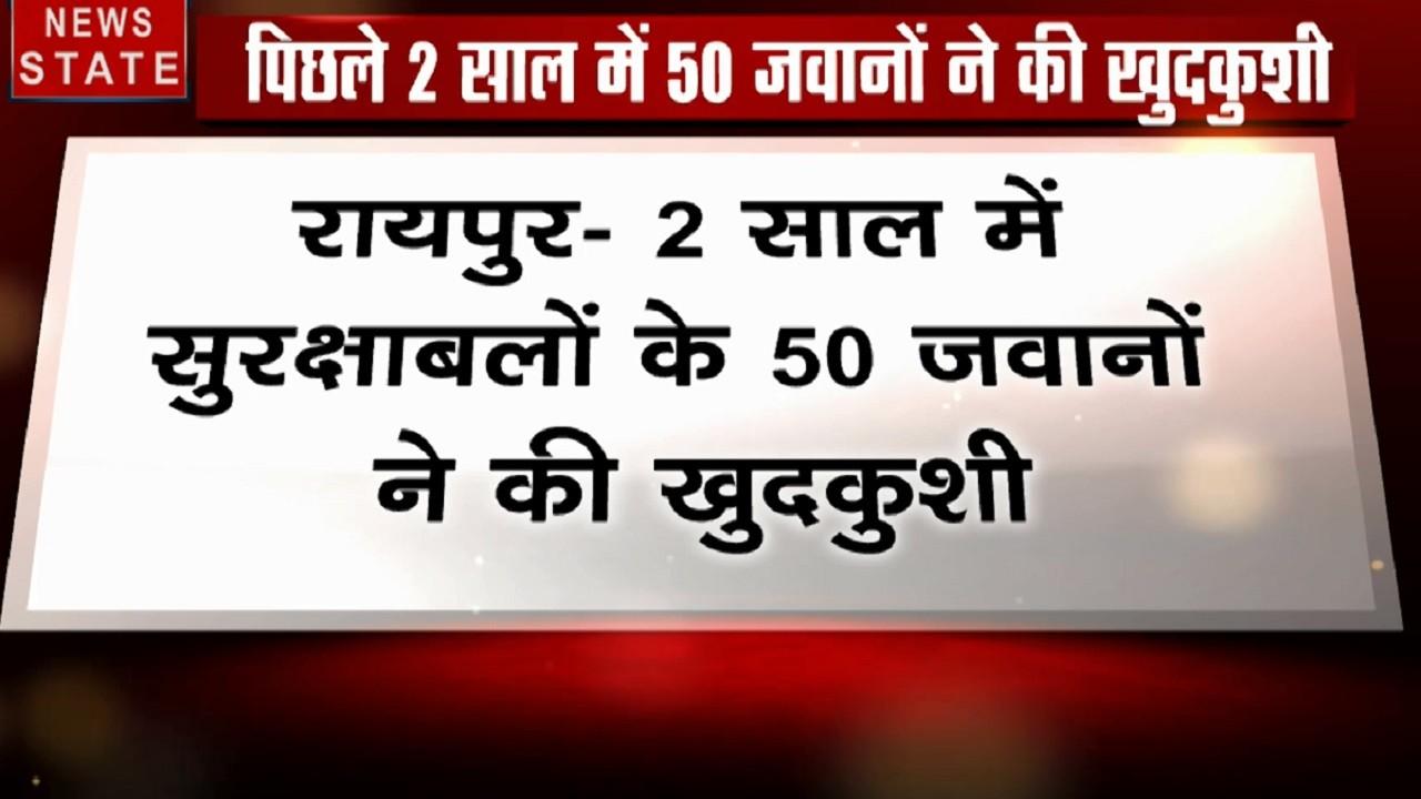 रायपुर: 2 साल में 50 जवानों ने की खुदकुशी, विधानसभा में बीजेपी MLA ने गृहमंत्री से किया था सवाल