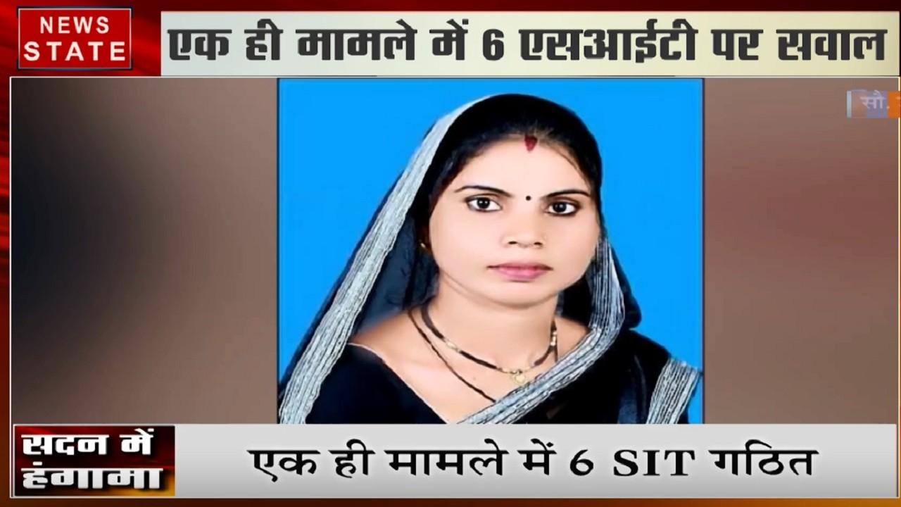Chhattisgarh: बीजेपी नेता मालतीबाई हत्याकांड पर हंगामा, मामले में 6 SIT गठन पर उठे सवाल
