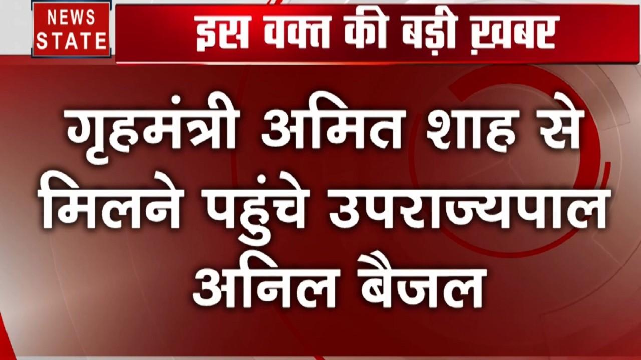 Breaking: दिल्ली हिंसा को लेकर अमित शाह से मिलने पहुंचे उप राज्यपाल