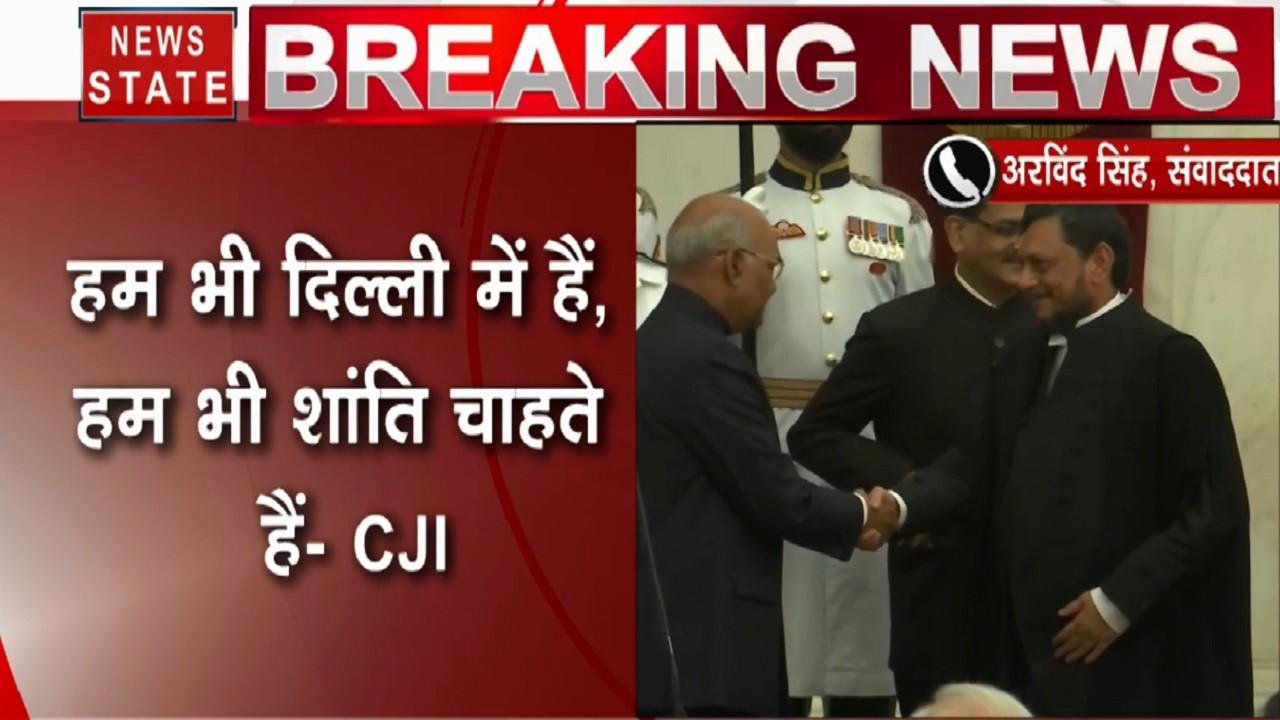 दिल्ली हिंसा पर CJI का बयान- हम सबकी सुन रहे हैं लेकिन हमारी भी कुछ सीमाएं हैं