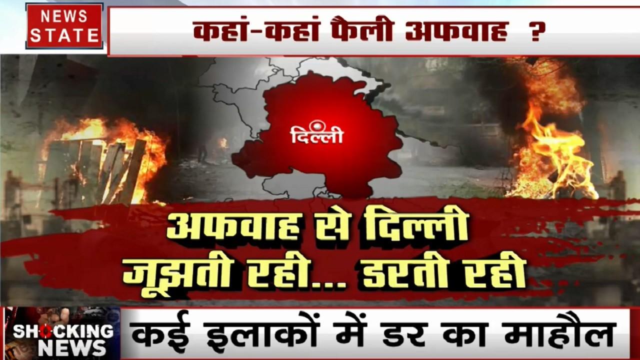 Delhi Violence: दिल्ली में अफवाह के चलते फिर फैला तनाव,