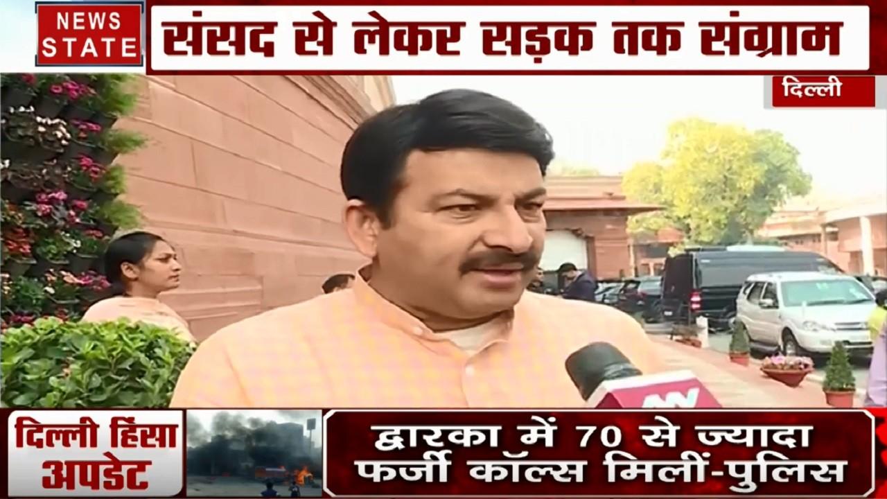 Delhi Violence: दिल्ली हिंसा की जांच होनी चाहिए, देखें मनोज तिवारी का Exclusive Interview