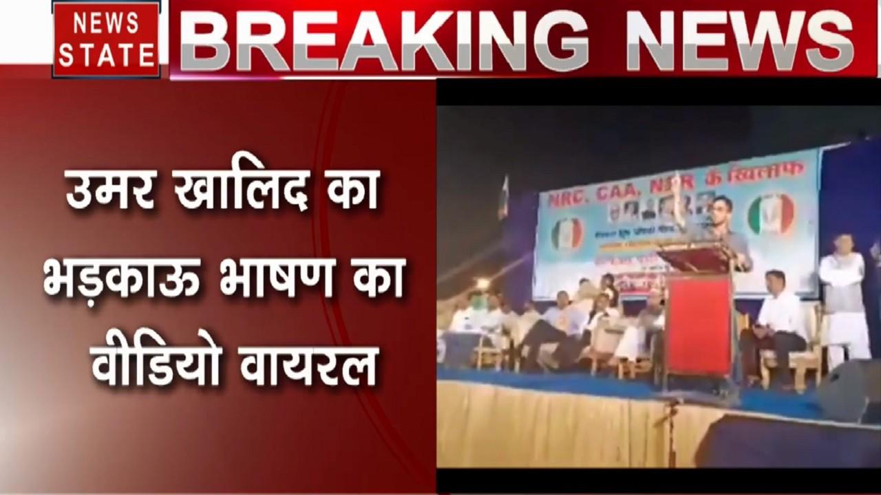 Delhi Violence: दिल्ली दंगों के लिए जनता को उकसा रहा था उमर खालिद, वीडियो हुआ वायरल