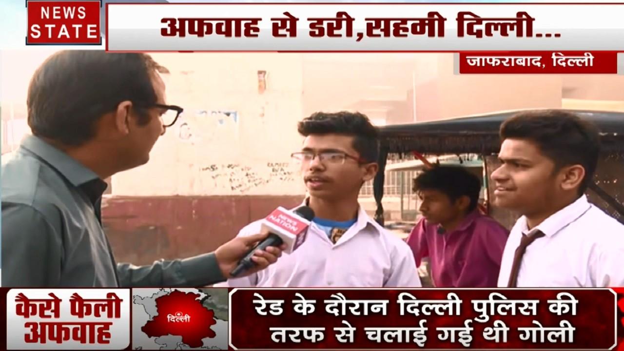 Delhi Violence: देखिए जाफराबाद के हालात पर हमारी ग्राउंड रिपोर्ट
